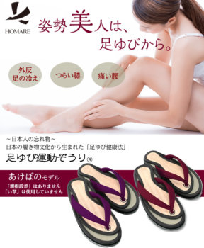 足ゆび運動ぞうり あけぼのモデル