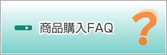 商品購入FAQ