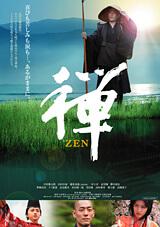 映画 禅 ZEN