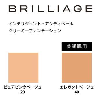 ブリリアージュ【リフィル/ファンデーション】インテリジェント・アクティベール クリーミーファンデーション