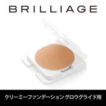 ブリリアージュ 【リフィル/ファンデーション】クリーミーファンデーション グロウグライド