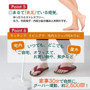 足ゆび運動ぞうり 八代産い草モデル +プラス ゆったりとストレスフリー。 もう、外反母子・内反小趾の痛みとお別れです。