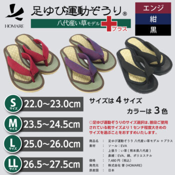 足ゆび運動ぞうり 八代産い草モデル +プラス サイズは4サイズ カラーは3カラー