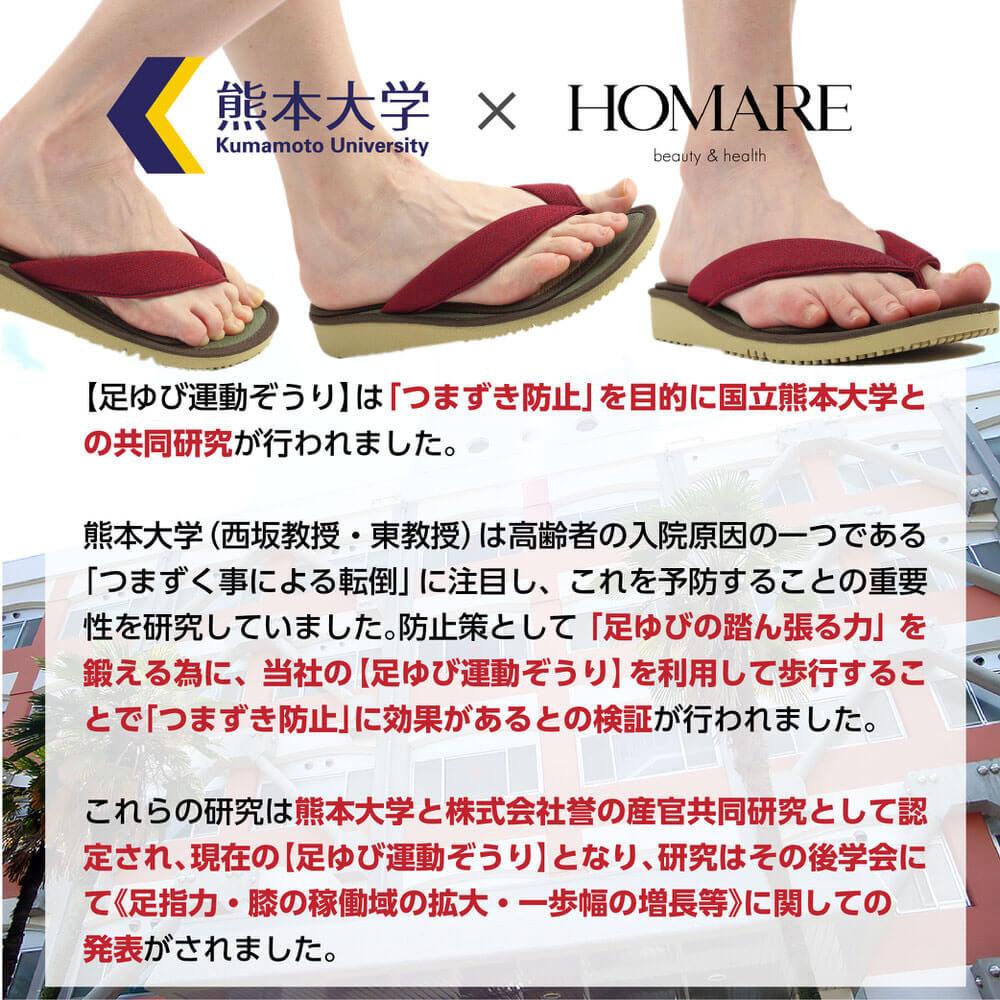 足ゆび運動ぞうり 八代産い草モデル +プラス 【足ゆび運動ぞうり】は「つまずき防止」を目的に国立熊本大学との共同研究が行われました。