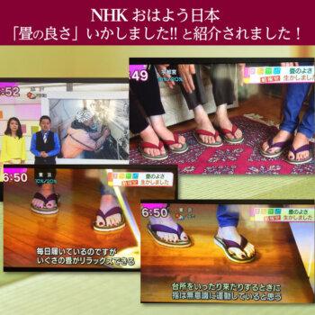 足ゆび運動ぞうり 八代産い草モデル +プラス NHK おはよう日本 「畳の良さ」いかしました!! と紹介されました!